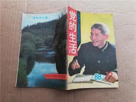 党的生活1988.11