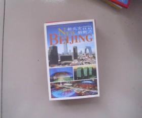 明信片 千年古都现代风貌集粹 新北京 新魅力 全套20张 库存品像