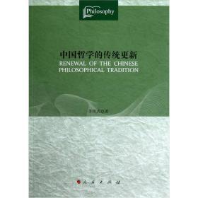 中国哲学的传统更新