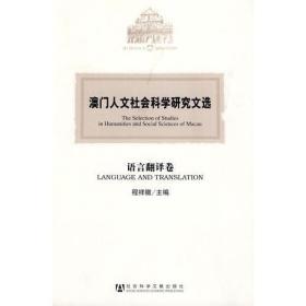 澳门人文社会科学研究文选·语言翻译卷