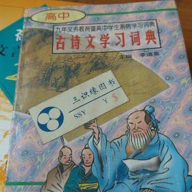 高中古诗文学习词典