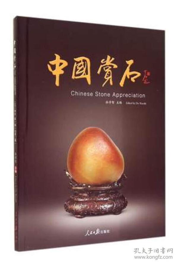 中国赏石 第2辑