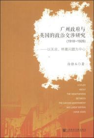 广州政府与英国的政治交涉研究(1918-1926):以关余、杯葛问题为中心