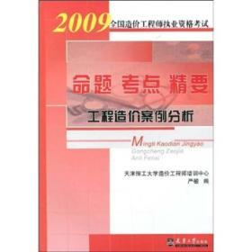 2009全国造价工程师执业资格考试命题·考点·精要:工程造价案例分析