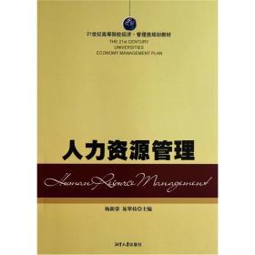 人力资源管理(21世纪高等院校经济管理类规划教材)