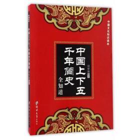 中国上下五千年简史全知道/中国文化知识读本