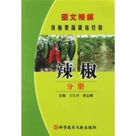 图文精解设施果蔬栽培经验:辣椒分册