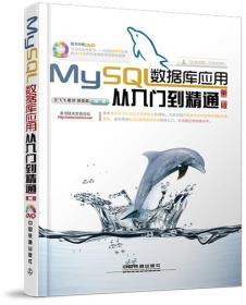 MySQL数据库应用从入门到精通(第2版)