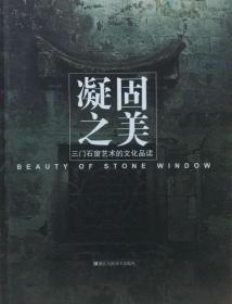 凝固之美:三门石窗艺术的文化品读