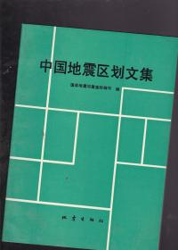 中国地震区划文集