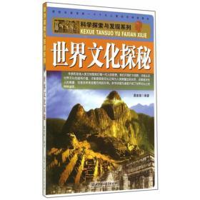 科学探索与发现系列--世界文化探秘(彩图版)