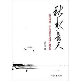 秋水长天:新中国第一位女省委书记回忆散文集