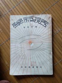 透视学-姜丹书---民国版  版权页见图