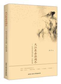 大江东去浪淘尽---在诗文中找寻东坡一生的足迹