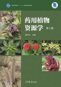 药用植物资源学(第2版)