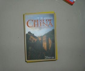明信片 中国自然与文化经典景观集粹 中国 全套20张 库存品