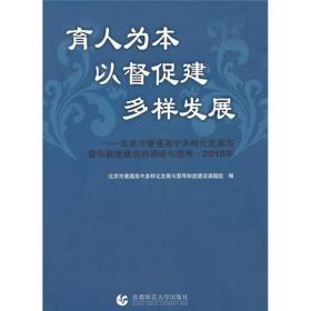 育人为本以督促建多样发展:北京市普通高中多样化发展与督导制度建设的调研与思考·2010年