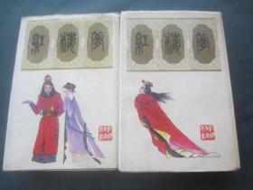 红楼梦   连环画 (上下册)精装本一版一次