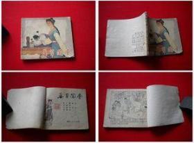 《春草闯堂》宗静风绘,福建1980.4出版80万册,1658号。连环画