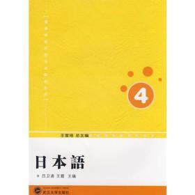 日本语(第四册)附光盘