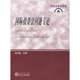 研究生教学用书:国际投资法问题专论