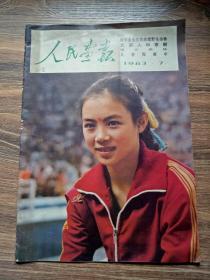 人民画报 1983.7