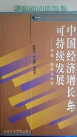 中国经济增长与可持续发展:理论、模型与应用