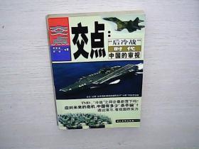 """交点:""""后冷战""""时代中国的审视"""