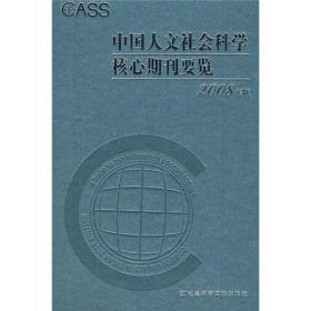 中国人文社会科学核心期刊要览:2008年版