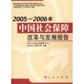 2005-2006年中国社会保障改革与发展报告