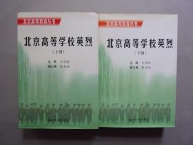 北京高等教育丛书---北京高等学校英烈(上下册)