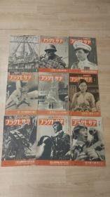 朝日图册,46本,大东亚战争写真画报