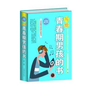 写给青春期男孩的书(全民阅读提升版)