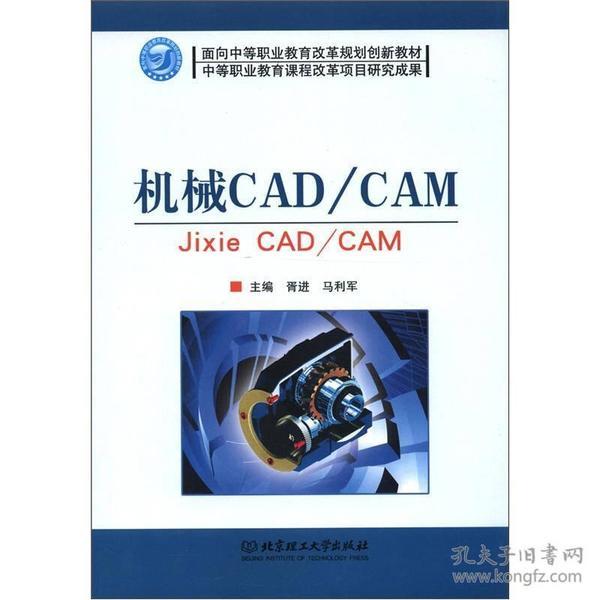 机械CAD /CAM