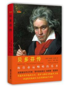 贝多芬传:扼住命运咽喉的乐圣