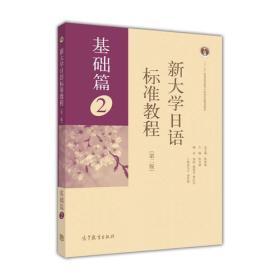 新大学日语标准教程(基础篇)2(第二版)