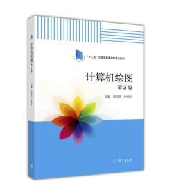 """计算机绘图(第2版)/""""十二五""""江苏省高等学校重点教材"""