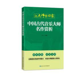 中国古代音乐大师名作赏析
