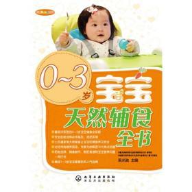 我爱Baby系列:0-3岁宝宝天然辅食全书