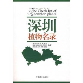 深圳植物名录:中文·拉丁文·英文