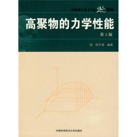 中国科学技术大学精品教材:高聚物的力学性能