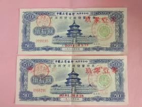 """1986年印制 中国工商银行北京市分行定活两便定额储蓄存单 面额伍拾元  两张合售  (未支取 不记名 不挂失 不办理凭印鉴支取 )按背面的""""储户须知""""理解 仍可去工行支取)"""