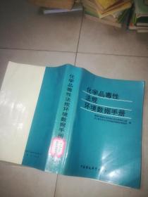 化学品毒性法规环境数据手册