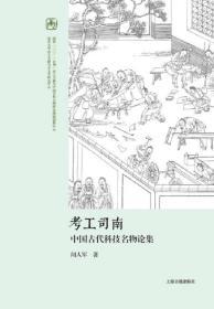 考工司南 中国古代科技名物论集
