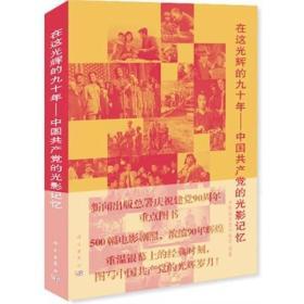 在这光辉的九十年:中国共产党的光影记忆