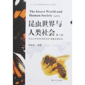 昆虫世界与人类社会(第2版)