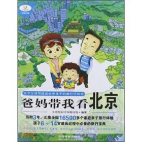 爸媽帶我看北京