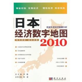 日本经济数字地图2010