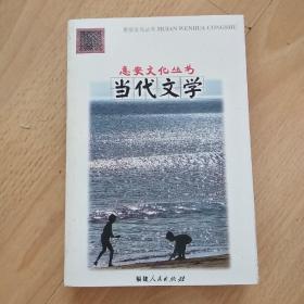 惠安文化丛书:当代文学