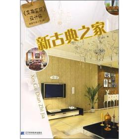 《交换空间设计师》最新作品(第1辑):新古典之家